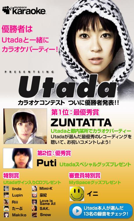 MySpace Karaoke contest Japan