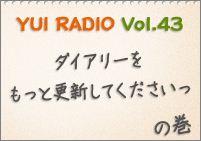 YUI Radio